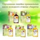 «Амрита» масла холодного отжима