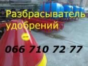  Подвесной разбрасыватель удобрений МВУ-0.5 Польша