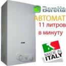 Газовая колонка Beretta Idrabagno aqua 11/дымоходная