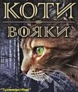 КНИГИ Хантер Эрин на украинском «Коти-вояки» изд. «АССА»