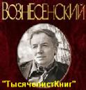 КНИГИ Вознесенского А.