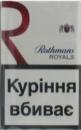 сигареты Ротманс роялс красный (Rothmans royals red)