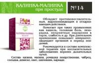 Чай « Калинка- малинка » от простуды