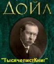 КНИГИ Дойла А.К.