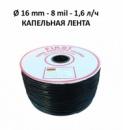 Капельная лента Sabera (Турция) 8mil через 30см