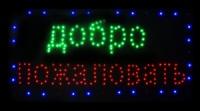 Рекламная вывеска«Добро пожаловать»