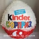 пиньята « Киндер»