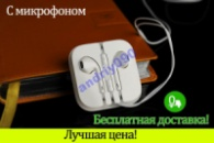 Наушники Apple iPhone 5 5S 4 4S 3S Ipod IPad БЕЛЫЕ