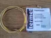 Термопара к газовым проточным водонагревателям TERMET G-19-01 NEW