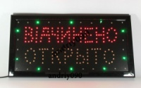 Светодиодная LED вывеска табло открыто відчинено
