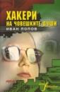 Хакери на човешките души - Иван Попов