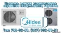 Продажа, монтаж кондиционеров Midea в Днепропетровске