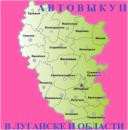Автовыкуп Луганск и Луганской области.