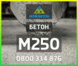 ᐈ Купить БЕТОН М250 (П3, П4) с доставкой в Одессе и области.