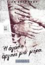 Η αγάπη άργησε μια μέρα - Lily Zografou
