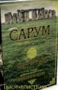 Книга «Сарум. Роман об Англии». Автор - Резерфорд Э..