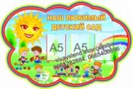 Стенд «Наш любимый Детский сад» в Донецке