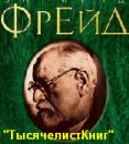 КНИГИ Фрейда Зигмунда