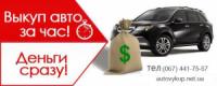 Продать срочно автомобиль по хорошей цене быстро, надежно, дорого.
