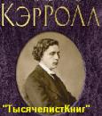 КНИГИ Кэрролла Л.