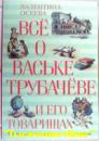 КНИГИ Осеевой В.