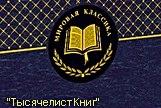 КНИГИ СЕРИИ «Мировая классика» изд. «Азбука», список.