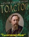 КНИГИ Толстого А. К.