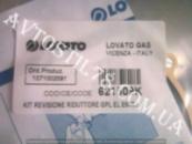 Ремкомплект редуктора газа ГБО Lovato вакуумный