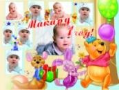 Плакат «Мой первый годик» Донецк