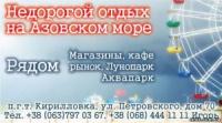 Недорогой отдых на Азовском море из Днепропетровска