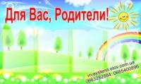 Стенд Для Вас Родители, Донецк, Макеевка, Горловка, Луганск