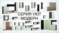 Серия «УЮТ МОДЕРН»