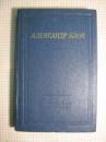 Блок Александр Театр Библиотека поэта БП Большая серия Второе издание 1981 г.