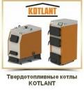 Твердотопливные котлы Kotlant