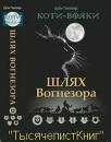 Книга «Коти-вояки. Шлях Вогнезора» (спеціальне видання). Автор - Гантер Ерін.