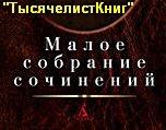 КНИГИ СЕРИИ «Малое собрание сочинений» изд. «Азбука», список.