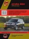 Руководство по ремонту и эксплуатации Acura MDX с 2006