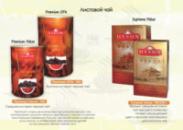 Чай Хайсон ПЕКОЕ ОПА Премиум черный чистый листовой 100-250 грам