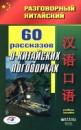 Разговорный китайский. 60 рассказов о китайских поговорках Ма Ханьминь