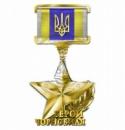 Знак народної пошани «Герой Чорнобиля»