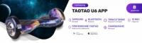 TaoTao U6 APP - 8 дюймов с приложением и самобалансом Old Space (Космос)