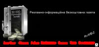 Реклама в газете Сейф Житомир