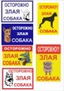 Таблички злая собака в Донецке. Таблички в Донецке