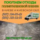 ✔️ Прием отходов полиэтиленовй пленки ПВД в Киеве и Киевской области ♻
