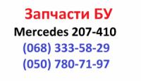 Запчасти Мерседес 207-410 бус