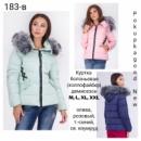 ➡  ВЕРХНЯЯ одежда ЖЕНСКАЯ от 42- 58 размер
