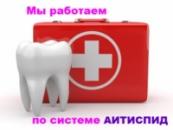 Программа защиты пациента «АнтиСПИД-Антигепатит» (Стерильный индивидуальный набор)