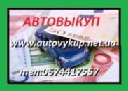 Автовыкуп Дружелюбовка, Зализничное та Запорожье