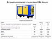 Запасные части к компрессорной установке УКВШ