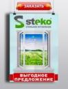 ⭐Пластиковые ❤Окно Steko R500 Купить ПВХ Стеко $Цена/Недорого